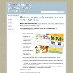 Интерактивный рабочий лист в Googledocs