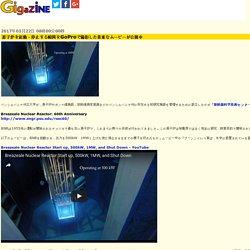 原子炉を起動・停止する瞬間をGoProで撮影した貴重なムービーが公開中