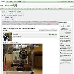 "Mobile01 [開箱文]""GoPro Hero HD"" - 1080p 運動用數位攝影機"