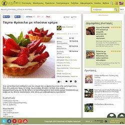 Τάρτα Φράουλα με πλούσια κρέμα - gourmed.gr