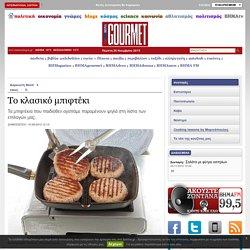Το κλασικό μπιφτέκι - Η Gourmet Γωνιά για γεύσεις και αναγνώσεις - συνταγές