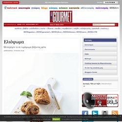 Ελιόψωμα - Η Gourmet Γωνιά για γεύσεις και αναγνώσεις - συνταγές