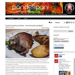 Συνταγές Gourmet Μαγειρικής - Pandespani