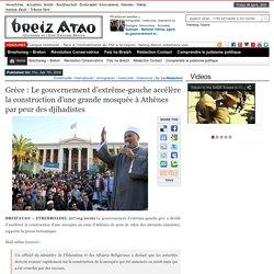 Grèce : Le gouvernement d'extrême-gauche accélère la construction d'une grande mosquée à Athènes par peur des djihadistes