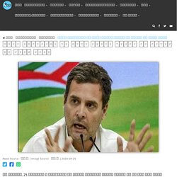 Rahul Gandhi Attacked Government With Regard To Agricultural Bills