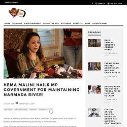Hema Malini hails MP government for maintaining Narmada river!