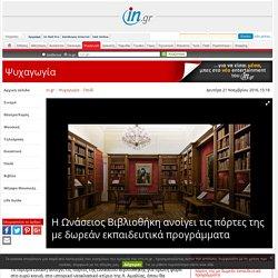 Η Ωνάσειος Βιβλιοθήκη ανοίγει τις πόρτες της με δωρεάν εκπαιδευτικά προγράμματα - in.gr