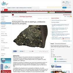 news in.gr - Καταγόμαστε όλοι από το Διάστημα, υποδεικνύει έρευνα σε μετεωρίτη