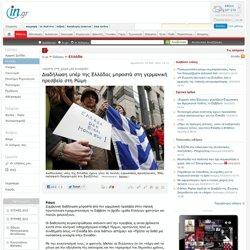 Διαδήλωση υπέρ της Ελλάδας μπροστά στη γερμανική πρεσβεία στη Ρώμη