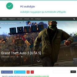 Grand Theft Auto 5 [GTA 5] გადმოწერა » PC თამაშები: