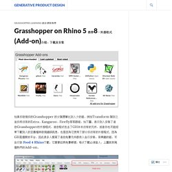 Grasshopper on Rhino 5 教學8:外掛程式(Add-on)介紹、下載及安裝 – Generative Product Design