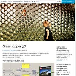 Grasshopper - создание параметрической архитектуры в Rhino 3D