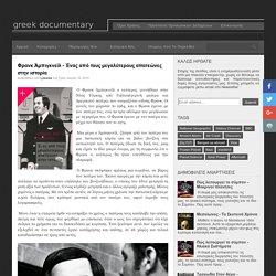 Φρανκ Άμπιγκνεϊλ - Ένας από τους μεγαλύτερους απατεώνες στην ιστορία - Greek Documentary - Ντοκιμαντέρ με Ελληνικούς Υπότιτλους