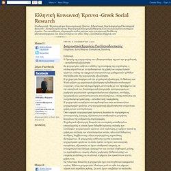 Ελληνική Κοινωνική Έρευνα -Greek Social Research: Διαγνωστικά Εργαλεία Για Εκπαιδευτικούς