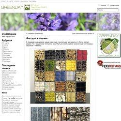 Фактуры и формы - Ландшафтный дизайн в г Челябинск — студия GreenDay