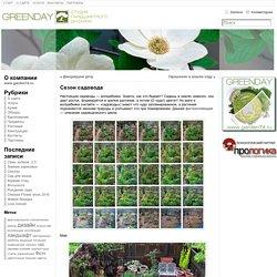Сезон садовода - Ландшафтный дизайн в г Челябинск — студия GreenDay