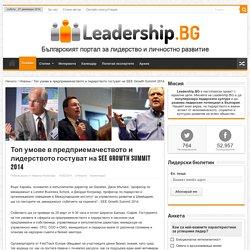 Топ умове в предприемачеството и лидерството гостуват на SEE Growth Summit 2014