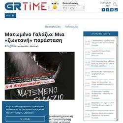 Ματωμένο Γαλάζιο: Μια «ζωντανή» παράσταση - GRTimes.gr