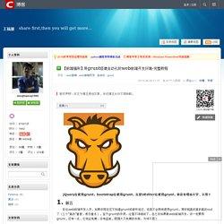 【前端福利】用grunt搭建自动化的web前端开发环境-完整教程 - 王福朋