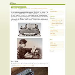 GT!Blog » Japanese Typewriters