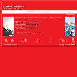THE RED GUIDEBOOK SERIES,SANTORINI, MYKONOS, PAROS, SYROS, NAXOS, MILOS: Guidebooks