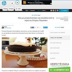 Κέικ με μπύρα Guinness και σοκολάτα από τα χέρια του Σπύρου Παγιατάκη