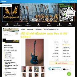 กีต้าร์ไฟฟ้ามือสอง Aria Pro II RS ESPRIT - GuitarJapan.Net กีต้าร์มือสองญี่ปุ่น ขายกีต้าร์ไฟฟ้า โปร่ง คลาสสิค เบส ราคาถูก ส่งฟรี นำเข้าจากประเทศญี่ปุ่นแท้100% : Inspired by LnwShop.com