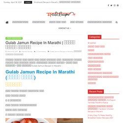 Gulab Jamun Recipe In Marathi