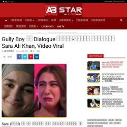 Gully Boy का Dialogue बोलते-बोलते रोने लगी Sara Ali Khan, Video Viral
