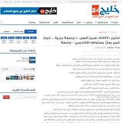اختيار «GUST» ضمن أفضل 100 جامعة عربية ... إنجاز كبير يعزّز مستواها الأكاديمي - جامعة - اخبار الكويت
