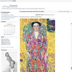 Густав Климт (Gustav Klimt 1862-1918) (417 работ) » Картины, художники, фотографы на Nevsepic
