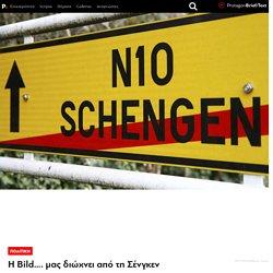 H Bild…. μας διώχνει από τη Σένγκεν