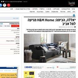 יאללה, הביתה: H&M Home מגיעה לתל אביב
