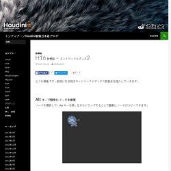 インディゾーンHoudini情報日本語ブログ