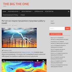 Китай наглядно продемонстрировал работу HAARP. - THE BIG THE ONE