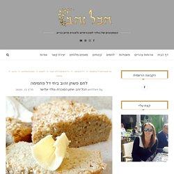 לחם פשתן זהוב ביתי דל פחמימה – hakolzahav
