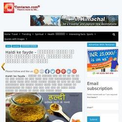 benefits of haldi in hindi