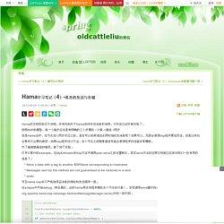 Hama学习笔记(4)-消息的发送与存储 - oldcattleliu的日志 - 网易博客