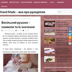Весільний рушник - символи та їх значення Hand Made - все про рукоділля