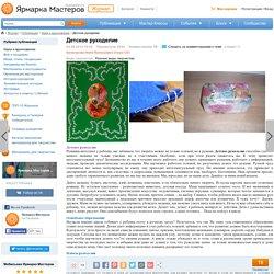 Детское рукоделие - Ярмарка Мастеров - ручная работа, handmade