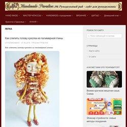 Как слепить голову куколки из полимерной глины - Handmade-Paradise