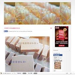 【代製】珍貴&溫暖的母乳皂 @ 湯圓的地盤-光合作用手工皂 Handmade Soap