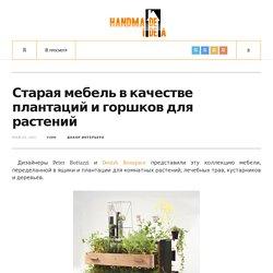 Старая мебель в качестве плантаций и горшков для растений