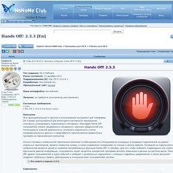 Hands Off! 2.3.3 [En]