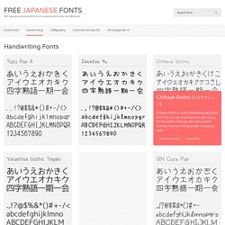 Handwriting Archives - Free Japanese Font - Free Japanese Font