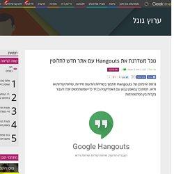גוגל משדרגת את Hangouts עם אתר חדש לחלוטין
