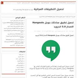 تحميل تطبيق محادثات جوجل Hangouts الاصدار 5.0 اندرويد تحميل تطبيق محادثات جوجل Hangouts الاصدار 5.0 اندرويد أصدر…