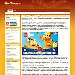 Hao Mama 好妈妈 » kids chinese apps