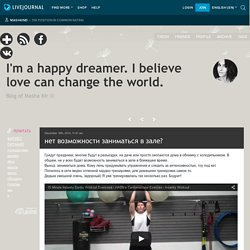 нет возможности заниматься в зале? - I'm a happy dreamer. I believe love can change the world.