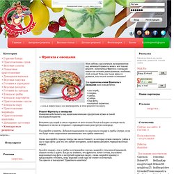 Фритата с овощами » Кулинарный клуб HAPPYCOOK. Кулинарные рецепты с фотографиями, кулинария, готовим дома